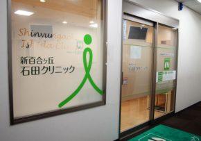 shinyurigaokaishida_photo01