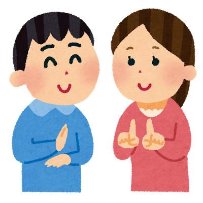 小学生のための福祉交流学習